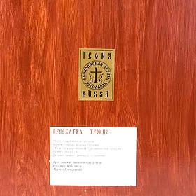 Icône sainte trinité, bord en rouge s2