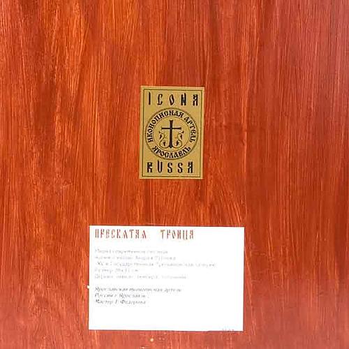 Icône sainte trinité, bord en rouge 2