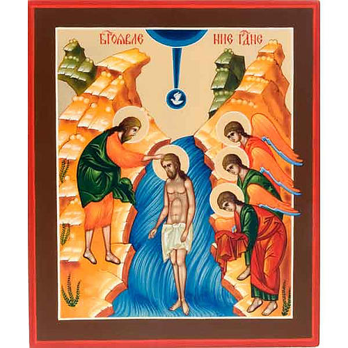 Icon of the Baptism of Christ 1