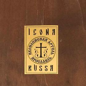 Icono Rusa Lavatorio de los pies s2