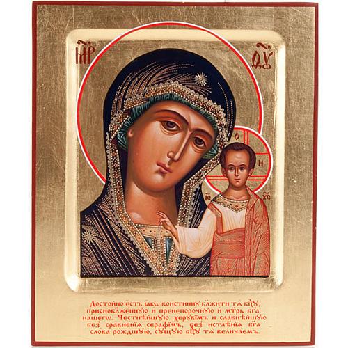 Icona russa Vergine di Kazan 1