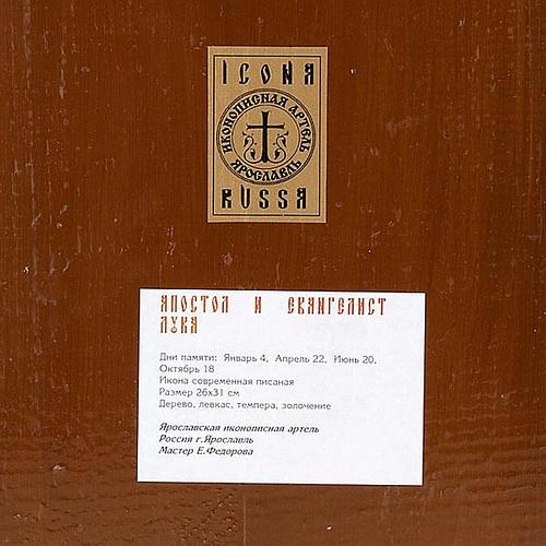 Icona San Luca Evangelista Russia 2