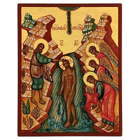 Russian icon, Jesus Baptism 14x10 cm s1