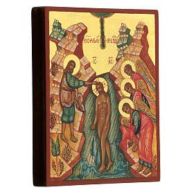 Russian icon, Jesus Baptism 14x10 cm s2