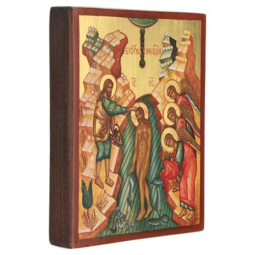 Russian icon, Jesus Baptism 14x10 cm 3