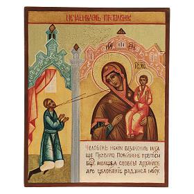 Icona russa Gioia Inaspettata 14x10 cm dipinta s1