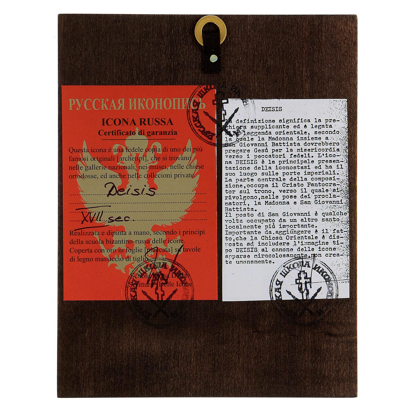 Icona russa dipinta Deisis 14x10 cm 4