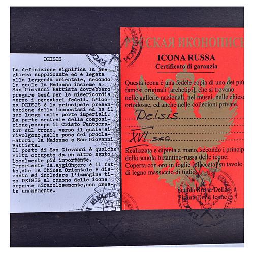 Icona russa dipinta Deisis 14x11 cm 3
