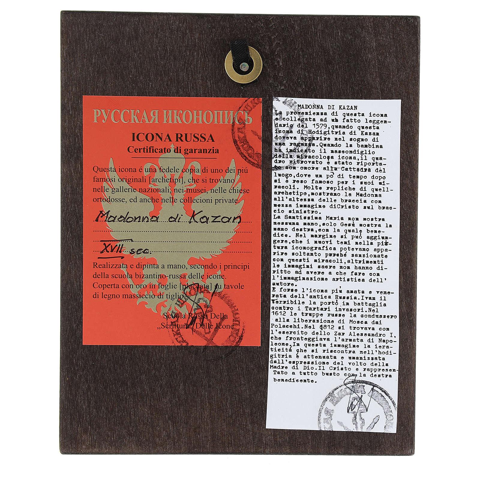 Ikona rosyjska Kazańska Matka Boża 14x10 cm 4