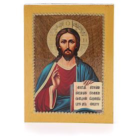 Icônes imprimées sur bois et pierre: Icône russe Pantocrator 20x15 cm