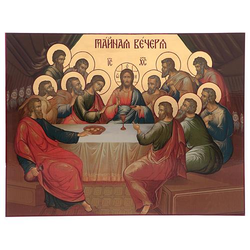 Icona russa serigrafata Ultima cena foglia d'oro 76x100 cm 1