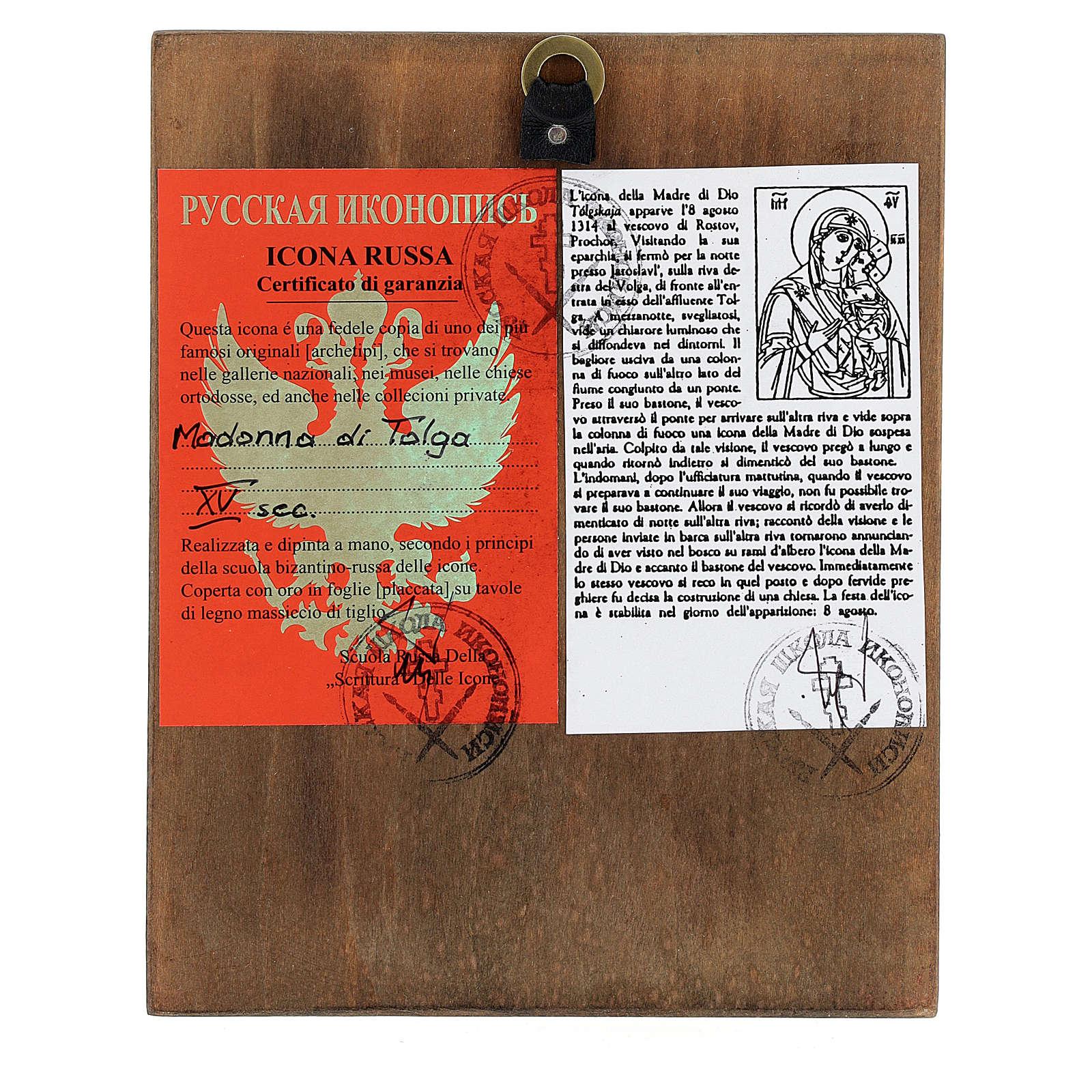 Icona russa Madonna di Tolga 14x10 cm Russia dipinta 4