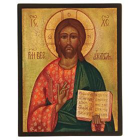 Icône russe Christ Pantocrator 14x10 cm Russie peinte s1