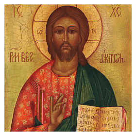 Ícone russo Cristo Pantocrator 14x10 cm pintado s2