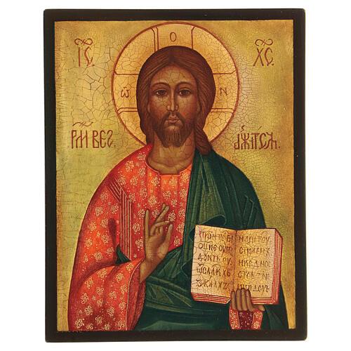 Ícone russo Cristo Pantocrator 14x10 cm pintado 1