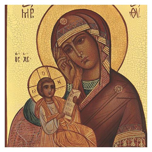 Icône russe peinte Mère de Dieu Soulage ma peine 14x10 cm 2