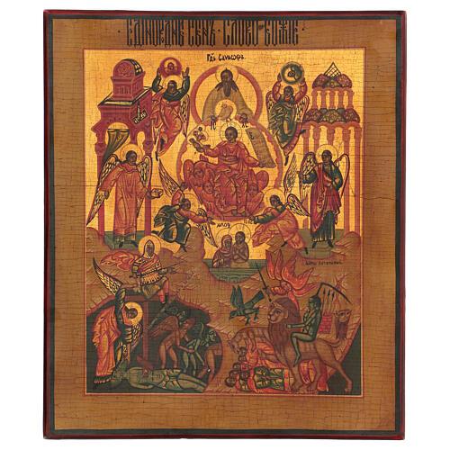 Icona russa Unigenito figlio di Dio XX secolo dipinta mano 30x25 cm 1