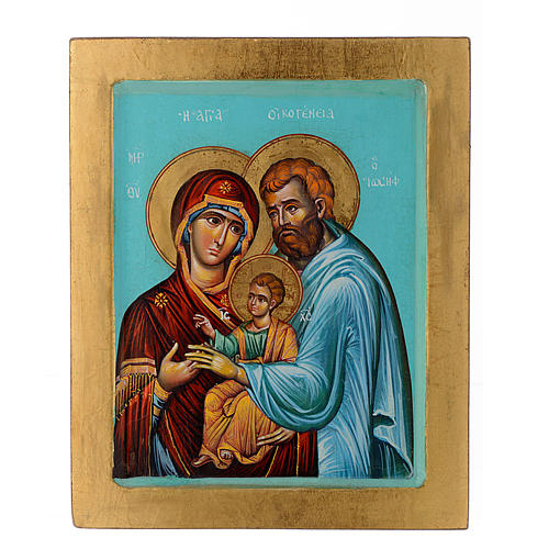 Holy Family on green backdrop 1