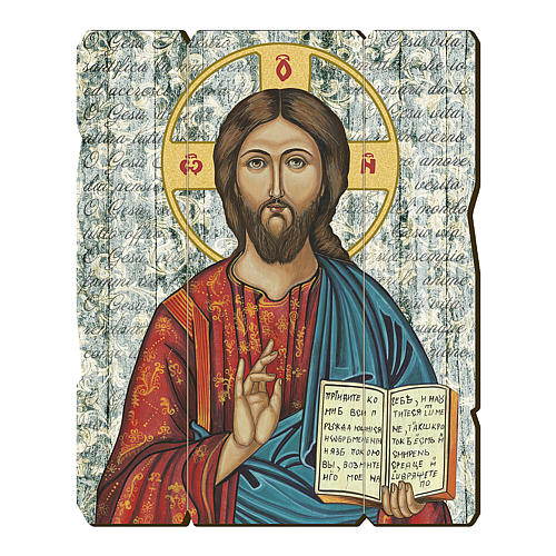 Quadro in Legno Sagomato Icona Gesù Pantocratore 35x30 1