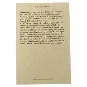 Quadro stampa La Pentecoste di Padre Rupnik 20x30 cm s3