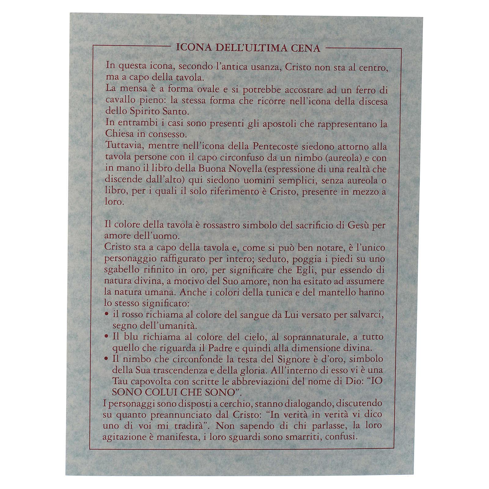 Icona arco Ultima Cena 20x25 cm 3