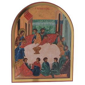 The Last Supper arched icon 20x25 cm s1