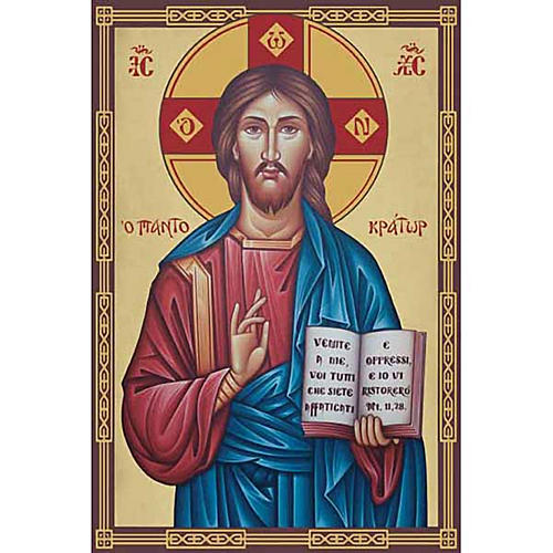Print, Pantocrator with open book 1