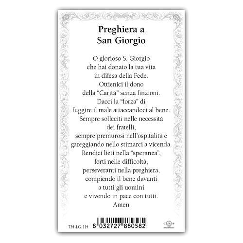 Santino San Giorgio 10x5 cm ITA 2