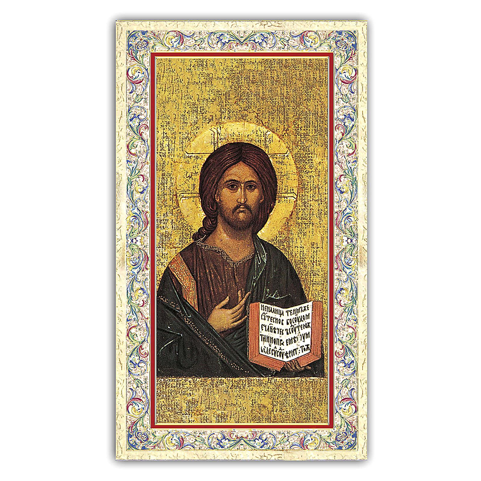 Santino l'Icona del Gesù Pantocratore  10x5 cm ITA 4