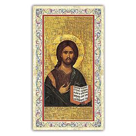 Santino l'Icona del Gesù Pantocratore  10x5 cm ITA s1