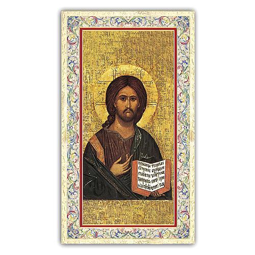 Santino l'Icona del Gesù Pantocratore  10x5 cm ITA 1