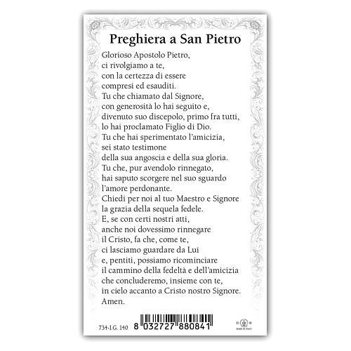 Estampa religiosa San Pedro 10x5 cm ITA 2
