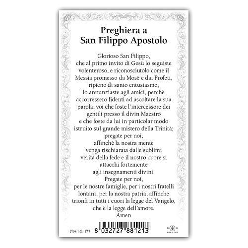 Santino San Filippo Apostolo 10x5 cm ITA 2