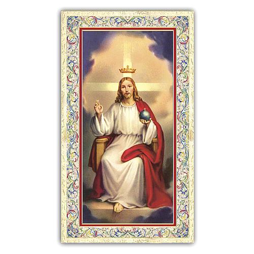 Santino Gesù in trono 10x5 cm ITA 1