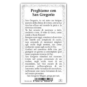 Santino San Gregorio 10x5 cm ITA s2