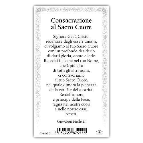 Estampa religiosa Sagrado Corazón de Jesús 10x5 cm ITA 2
