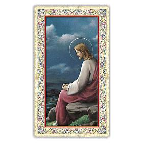 Santino Gesù in preghiera sui Getsemani 10x5 cm ITA s1