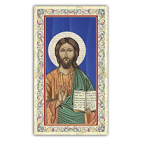 Santino Icona del Gesù Maestro 10x5 cm ITA s1