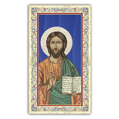 Santino Icona del Gesù Maestro 10x5 cm ITA 1