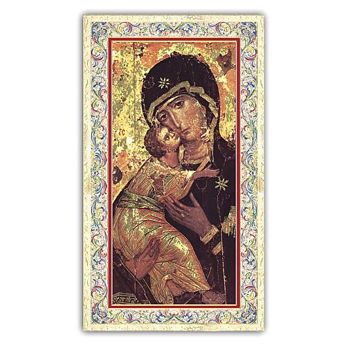 Santino Madonna della Tenerezza 10x5 cm ITA 1