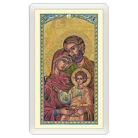 Santino Icona della Sacra Famiglia Preghiera per i Genitori ITA 10x5 s1