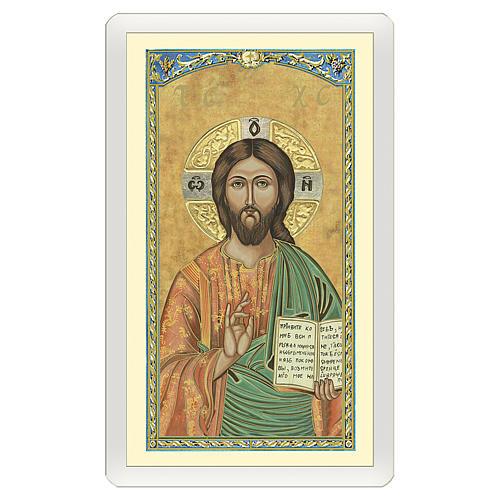 Santino Icona del Gesù Maestro Il Comandamento più Grande ITA 10x5 1