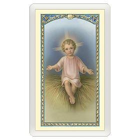 Santino Gesù Bambino nella mangiatoia asciuga ogni lacrima ITA 10x5 s1