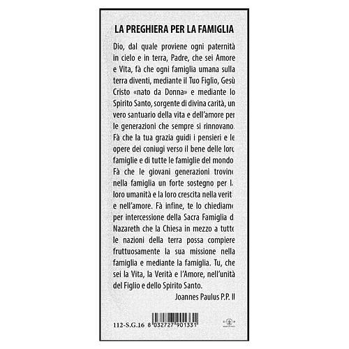 Segnalibro carta perlata Sacra Famiglia Preghiera 15x5 cm ITA 2